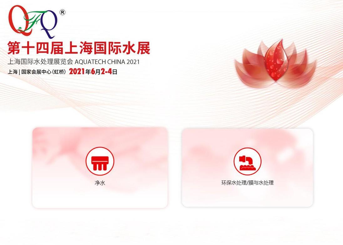 邀请函 | 2021上海国际水处理展览会
