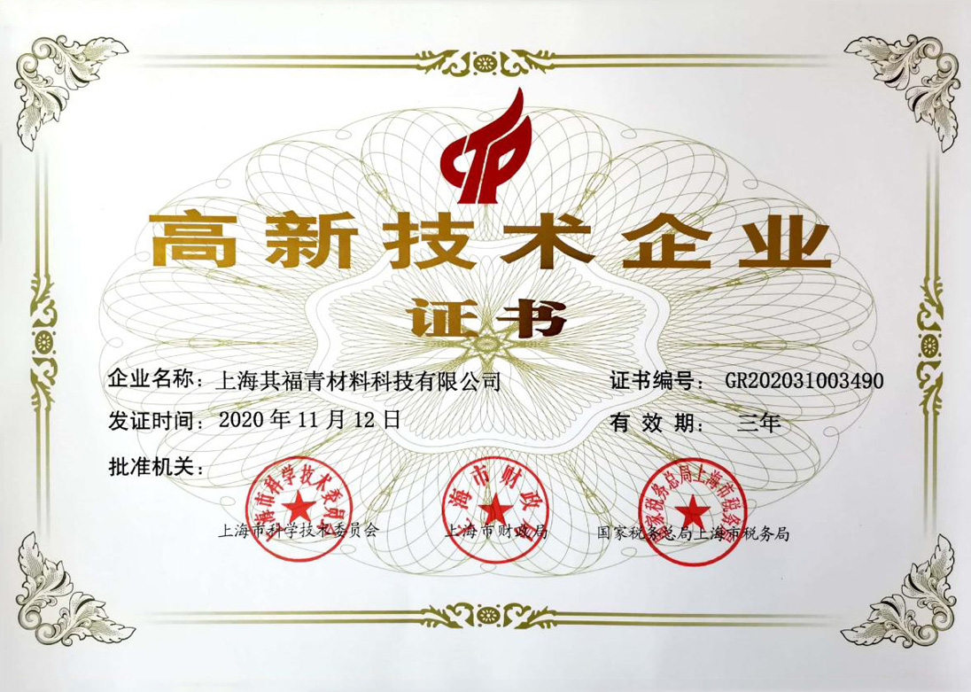 共谋创新,协同发展 | 荣获高新技术企业证书